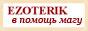 Информационный сайт о магии и инструментах, используемых магом при проведении тех или иных воздействий, от приворота, до гадания